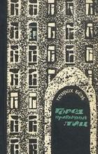 Генрих Белль - Город привычных лиц (сборник)