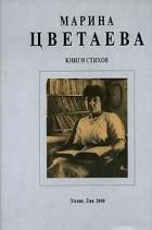 Марина Цветаева - Книги стихов