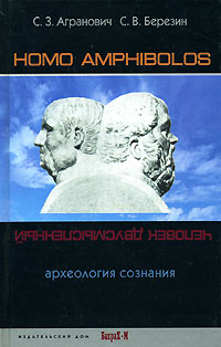 - Homo amphibolos. Археология сознания