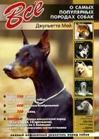 Джульетта Мей - Все о самых популярных породах собак