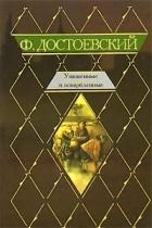 Фёдор Достоевский - Униженные и оскорбленные. Игрок. Вечный муж (сборник)
