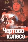 Лев Новогрудский - Чертово колесо