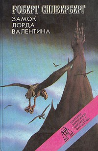 Роберт Сильверберг - Замок лорда Валентина