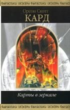Орсон Скотт Кард - Карты в зеркале (сборник)