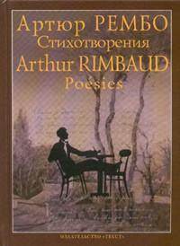 Артюр Рембо - Артюр Рембо. Стихотворения / Arthur Rimbaud. Poésies