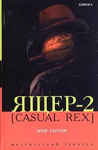 Эрик Гарсия - Ящер-2 [Casual Rex]