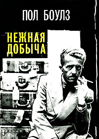 Пол Боулз - Нежная добыча (сборник)