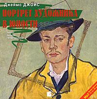 Джеймс джойс. Портрет художника в юности краткое изложение по.