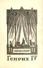 Уильям Шекспир - Генрих IV