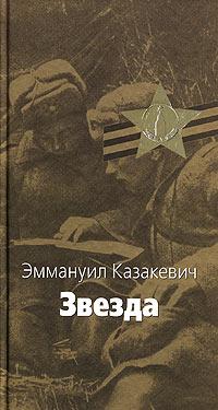 Рецензия на повесть звезда казакевич 9632