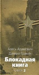 Алесь Адамович, Даниил Гранин - Блокадная книга. Книга 2