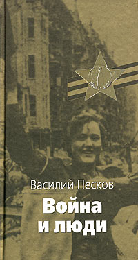 Василий Песков - Война и люди