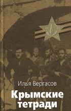 Илья Вергасов - Крымские тетради