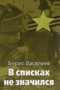 Борис Васильев - В списках не значился