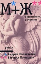 Андрей Жвалевский, Евгения Пастернак — М+Ж. Беременность не болезнь