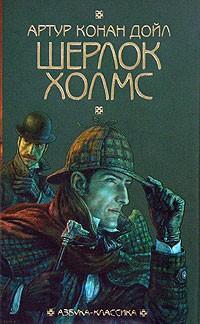 Артур Конан Дойл - Шерлок Холмс (сборник)