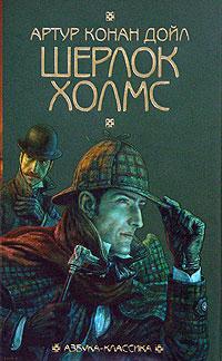 шерлок холмс книги торрент скачать