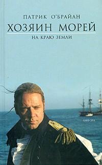Патрик О'Брайан - Хозяин морей. На краю земли