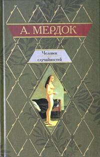 Айрис Мердок - Человек случайностей