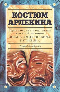 Леонид Юзефович - Костюм Арлекина