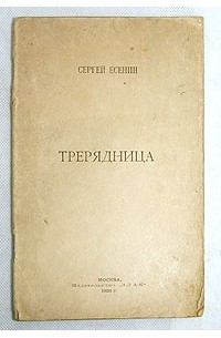 Сергей Есенин - Трерядница (сборник)