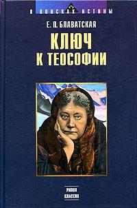 Е. П. Блаватская - Ключ к теософии