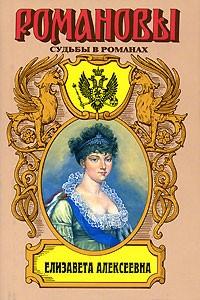 Зинаида Чиркова - Елизавета Алексеевна. Тихая императрица
