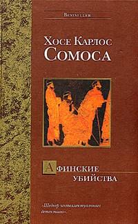 Хосе Карлос Сомоса - Афинские убийства, или Пещера идей