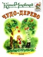 Корней Чуковский — Чудо-дерево