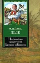 Альфонс Доде - Необычайные приключения Тартарена из Тараскона (сборник)
