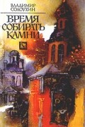 Владимир Солоухин - Время собирать камни