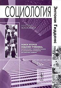 Картинки по запросу социология гидденс