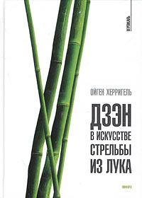 Ойген Херригель - Дзэн в искусстве стрельбы из лука (сборник)