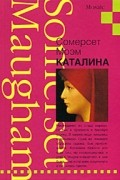 Сомерсет Моэм - Каталина