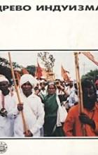 без автора - Древо индуизма