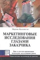 Мартин Каллингэм - Маркетинговые исследования глазами заказчика. Как и для чего организации используют исследования рынка