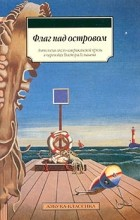 Антология - Флаг над островом (сборник)
