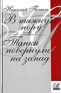 Николай Попель - В тяжкую пору. Танки повернули на запад (сборник)