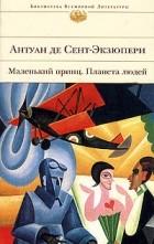 Антуан де Сент-Экзюпери - Планета людей. Ночной полет. Южный почтовый. Военный летчик. Маленький принц (сборник)