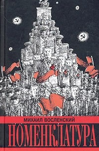 Михаил Восленский - Номенклатура