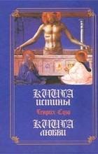 Генрих Сузо - Книга истины. Книга любви