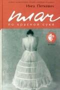 Инга Петкевич - Плач по красной суке