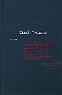 Давид Самойлов - Поэмы (сборник)