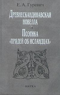 Скандинавская эротическая новелла