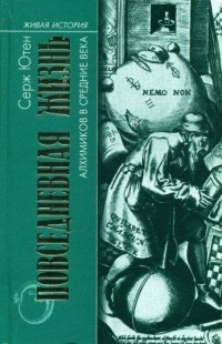 Серж Ютен - Повседневная жизнь алхимиков в Средние века