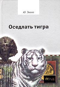 Ю. Эвола - Оседлать тигра