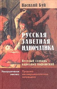 Василий Буй - Русская заветная идиоматика. Веселый словарь народных выражений