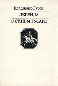 Владимир Гусев - Легенда о синем гусаре