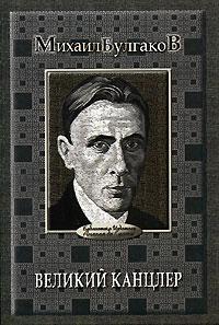 Михаил Булгаков - Великий канцлер