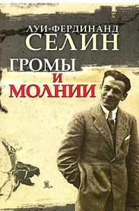 Луи-Фердинанд Селин - Громы и молнии (сборник)